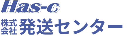 Has-c 株式会社発送センター